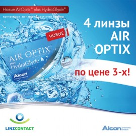 Акция! Air Optix plus HydraGlyde 3шт.+1шт.