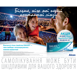 DAILIES AquaComfort Plus 30шт.+10шт.