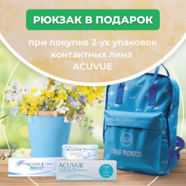 1-Day Acuvue Moist (60 шт.)+Рюкзак