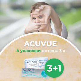 Акция! Acuvue 1-Day Oasys 3уп. + 1уп. в подарок