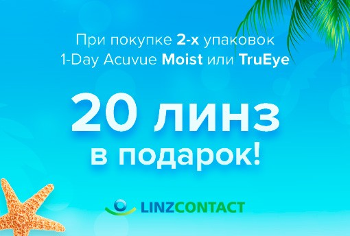 acuvue_20linz